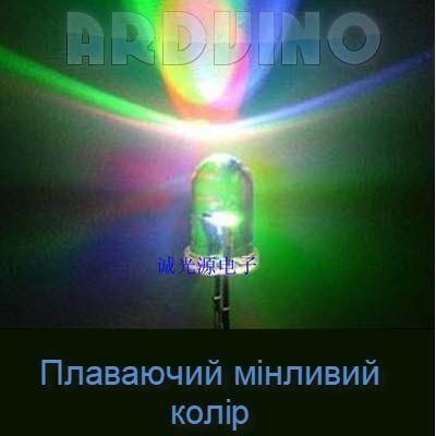 LED RGB світлодіод що повільно міняє колір  5 мм RGB