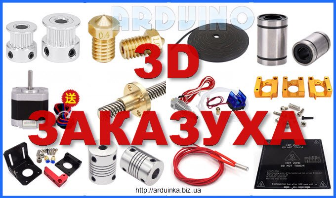 3D принтеры комплектующие на заказ
